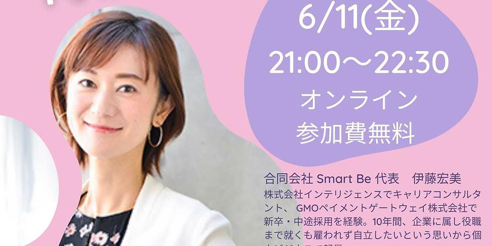 【BDA特別講座】伊藤宏美さん集客セミナー