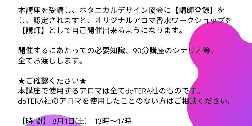 8/1 【🍀オリジナルアロマ香水 認定講師養成講座】