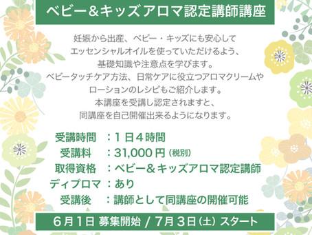 7/3(土)「ベビー&キッズアロマ認定講師講座」時間変更