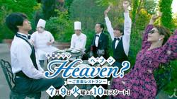 Heaven? ご苦楽レストラン