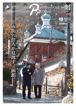 旧市街の住人が見渡す、函館