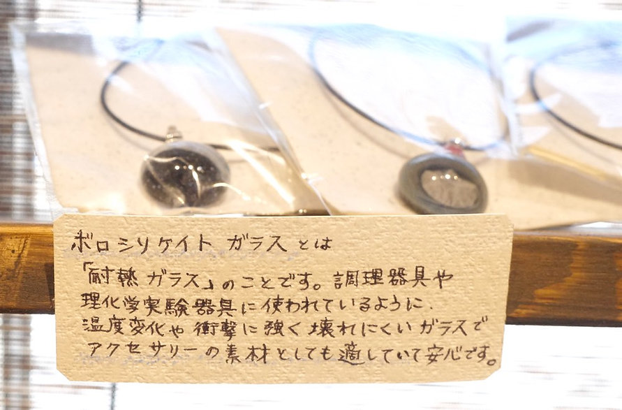 ボロシリケイトガラス2.jpg