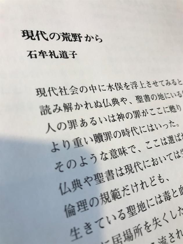石牟礼道子さん逝く