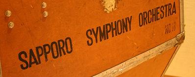楽器ケースのSapporo Symphony Orchestraの文字