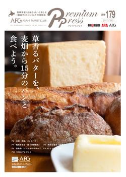 草香るバターを、麦畑から15分のパンと食べよう。