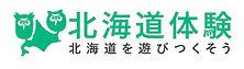 北海道体験ロゴ.jpg