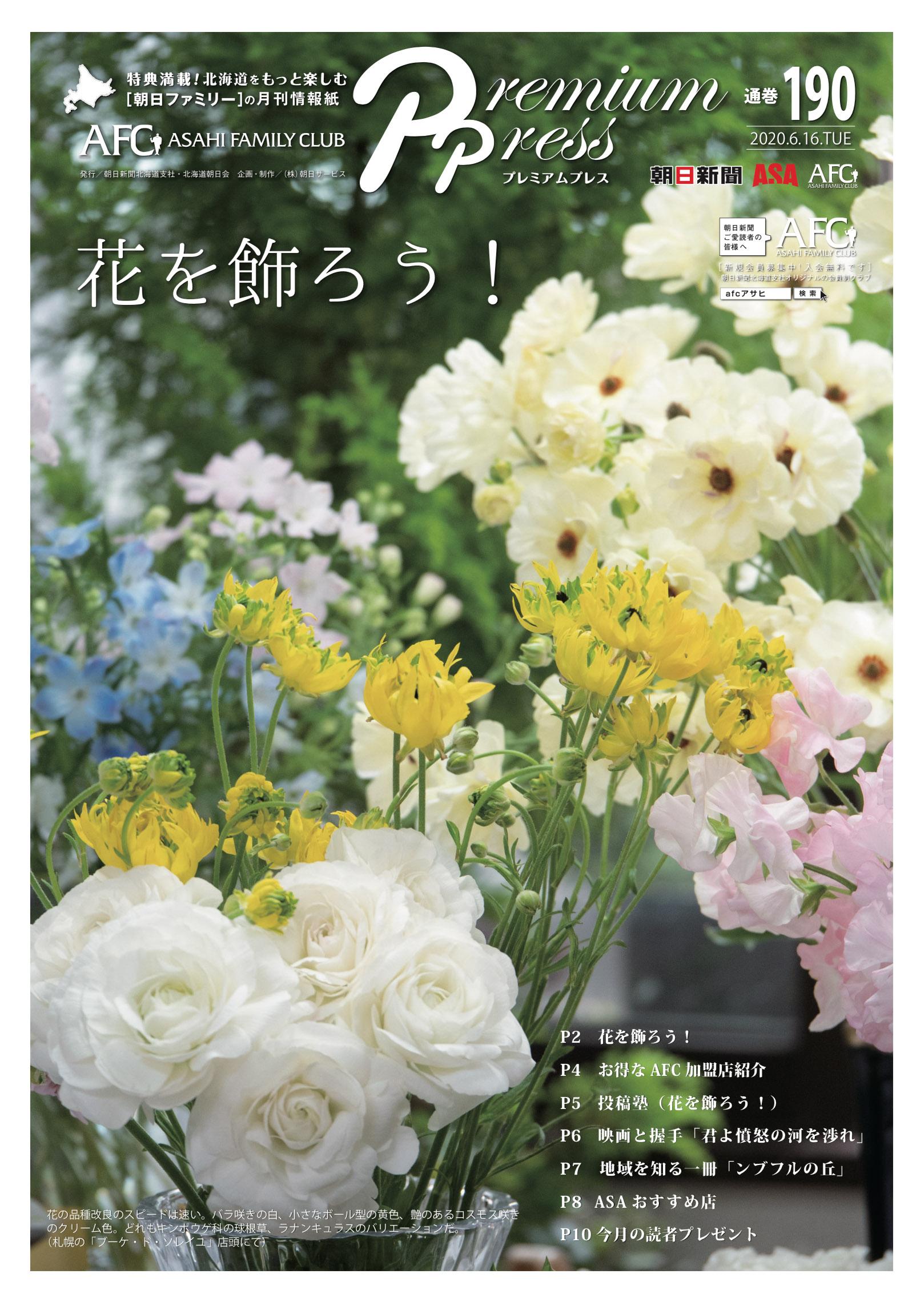 花を飾ろう!