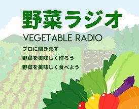 野菜ラジオ