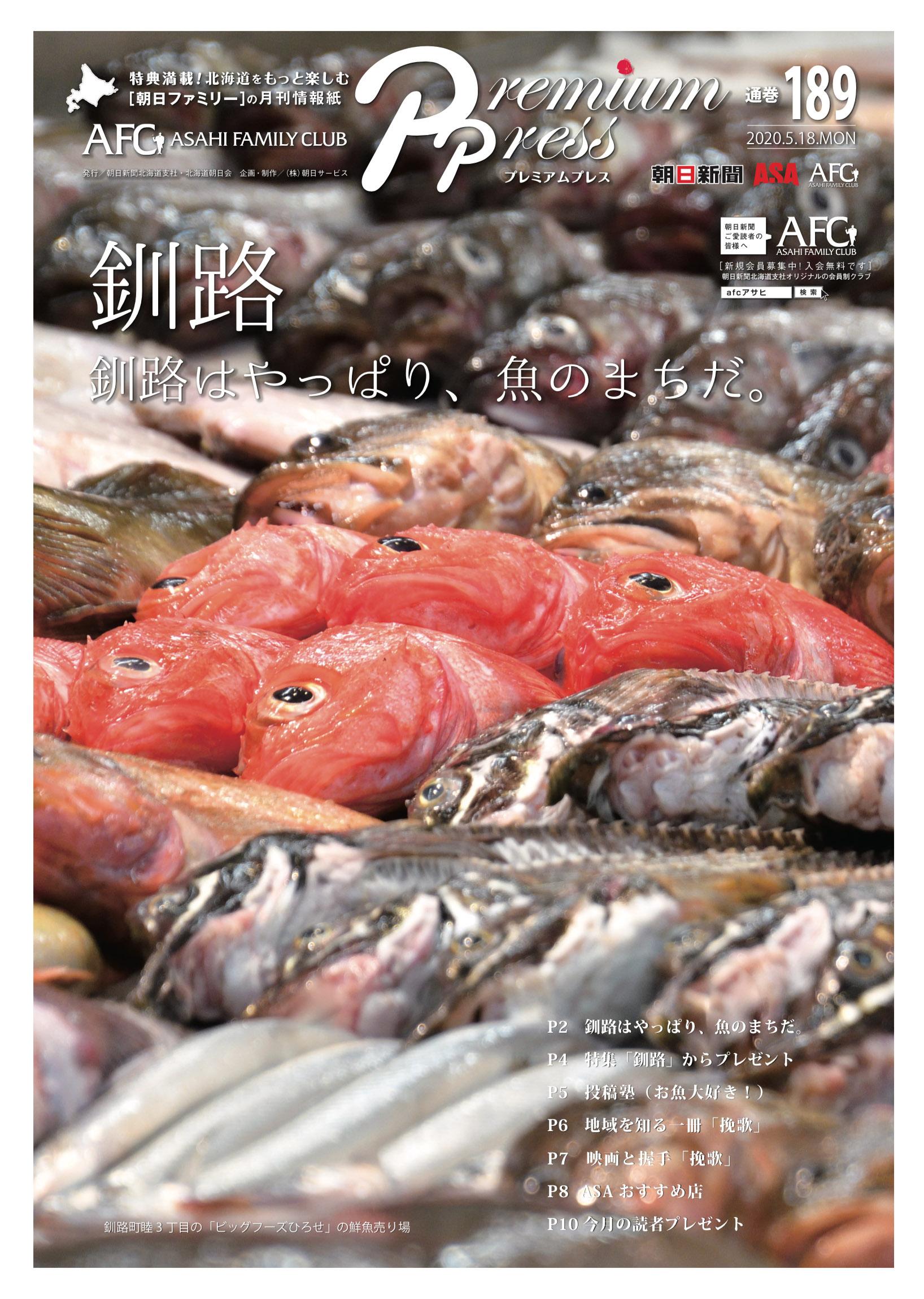 釧路はやっぱり魚の町だ