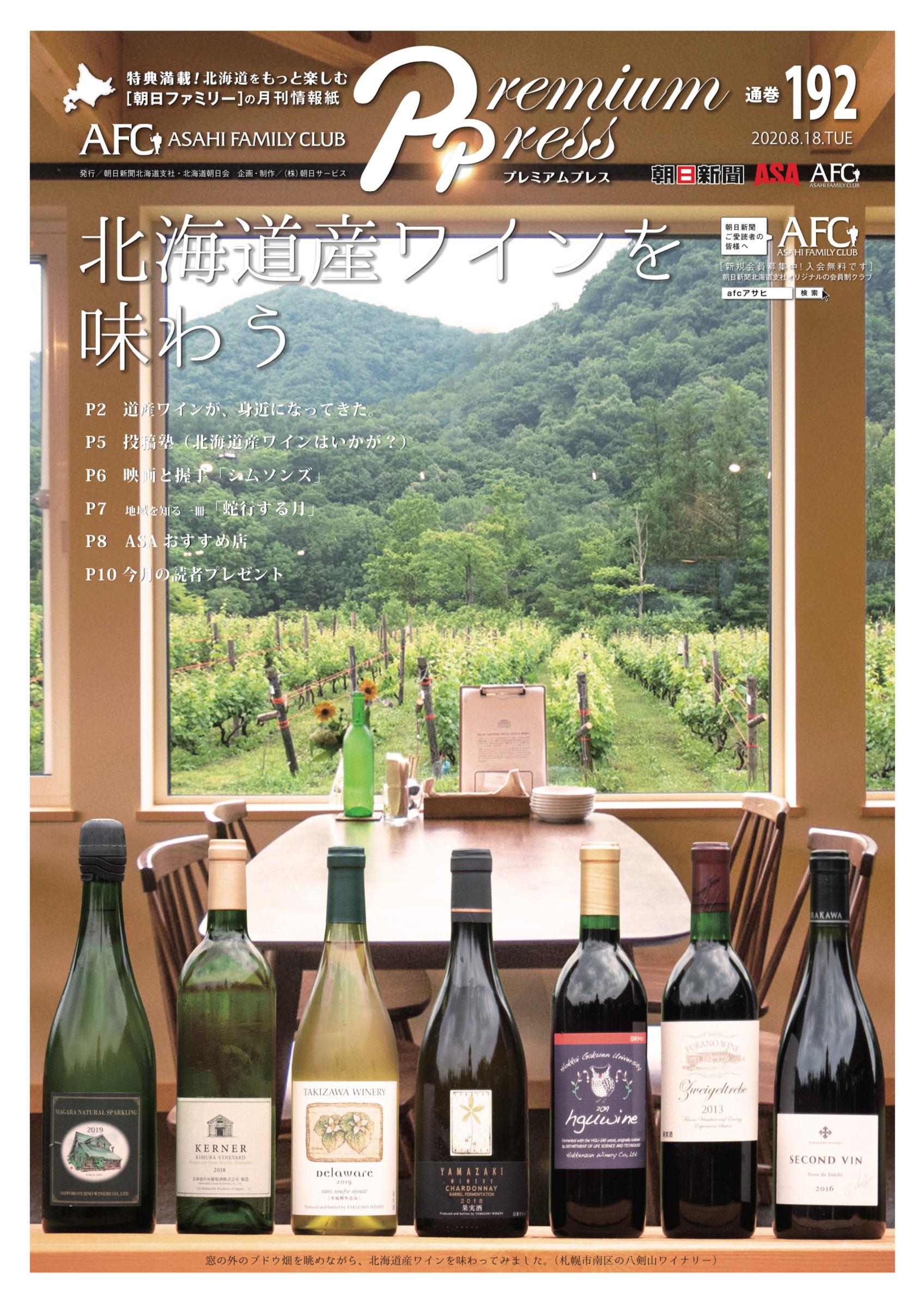 北海道ワインを味わう
