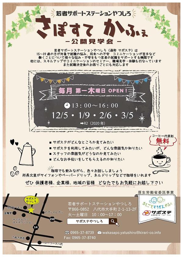 さぽすてかふぇ-02.jpg