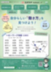 HWkumaA4_アートボード 1.jpg
