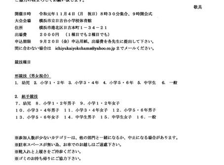 第16回 一友会神奈川修練大会申込書