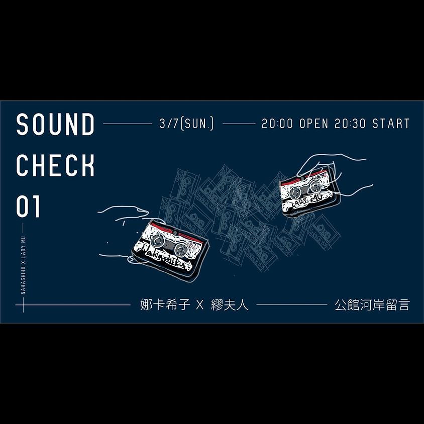 娜卡希子&繆夫人【SOUND CHECK 01】