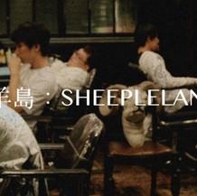 羣羊島:SheepleLand