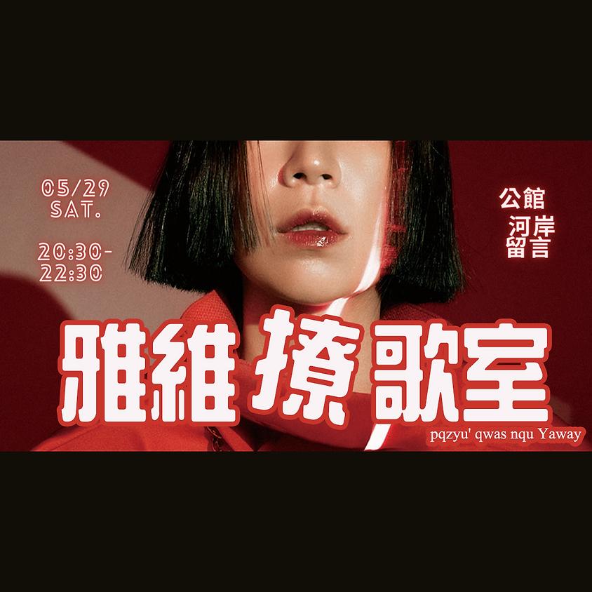(取消)雅維撩歌室 pqzyu' qwas nqu Yaway (小巡講唱會)