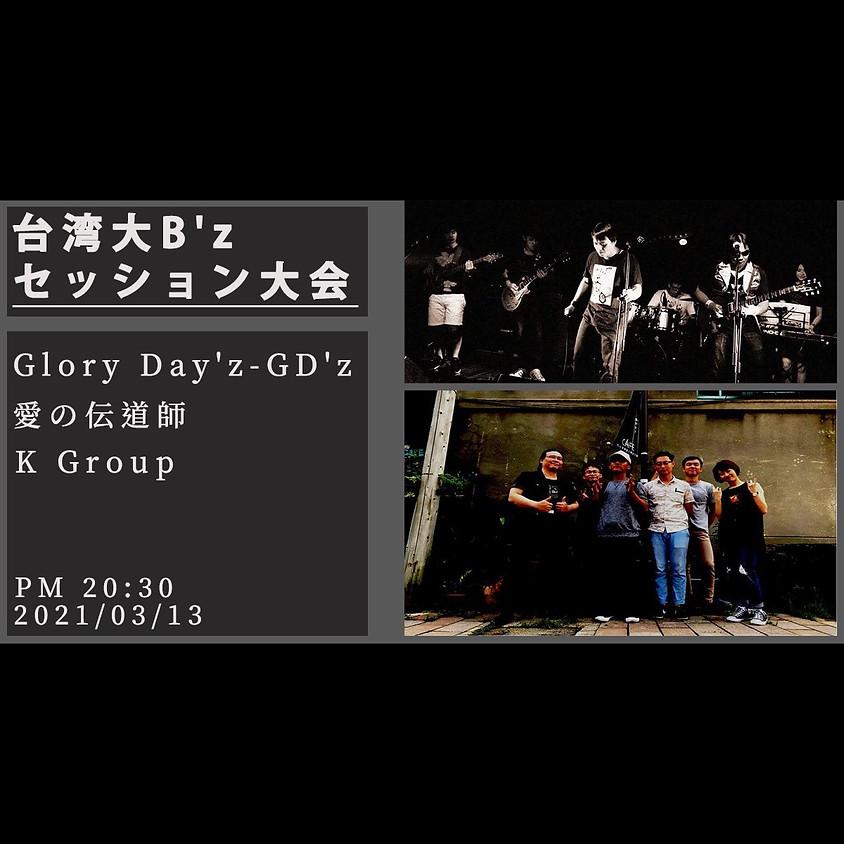 台湾大B'zセッション大会