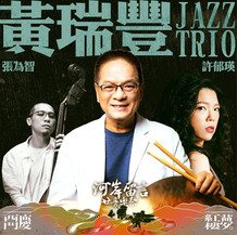 黃瑞豐 JAZZ TRIO