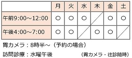 sinryoujikan_moriyama_yazama.png