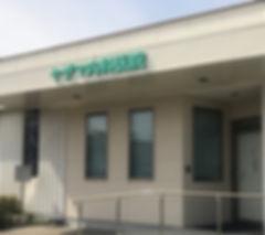 守山市のヤザマ内科医院 バリアフリー対応