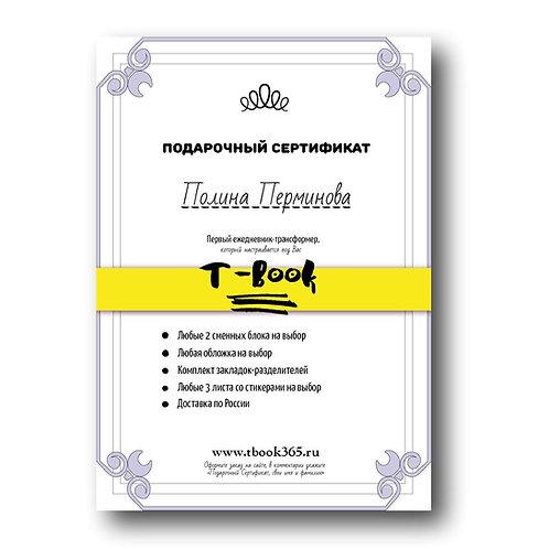 """Подарочный сертификат """"T-book Премиум"""""""
