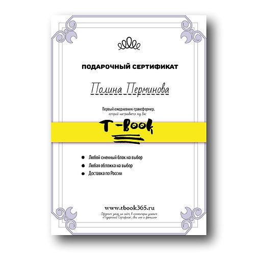 """Подарочный сертификат """"T-book"""""""
