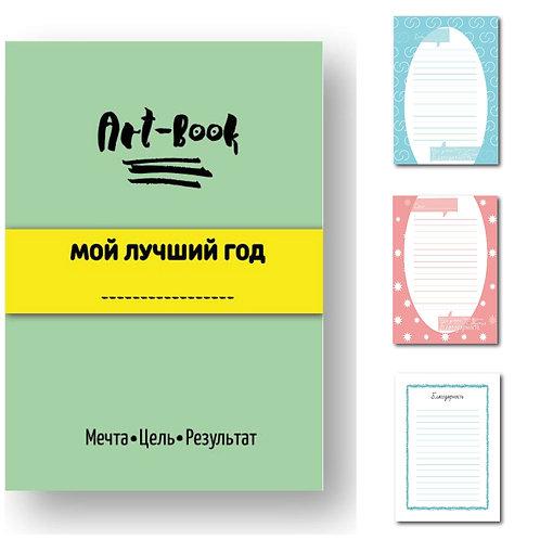 """Art-book """"Мой лучший год"""""""
