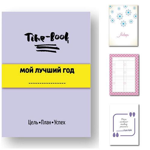 """Time-book """"Мой лучший год"""""""