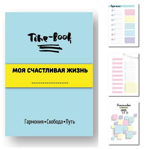 """Time-book """"Моя счастливая жизнь"""""""