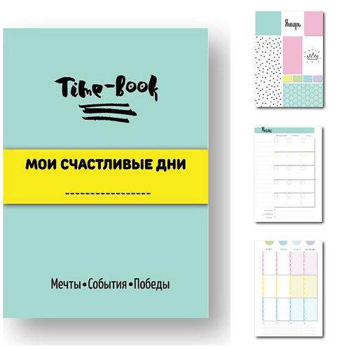 "Time-book ""Мои счастливые дни"""