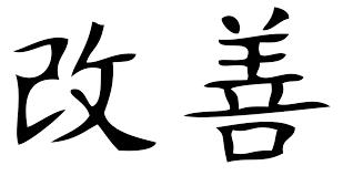 Kaizen: A Wastefully Misunderstood Word