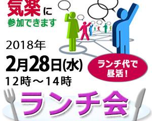 第28回西東京ビジネス交流会ーランチ会ーの案内