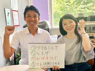 コア・エリート(株) 丸山 寛之さん「元気がつながる~ウエストビズ」2019年8月7日(水)第59回放送