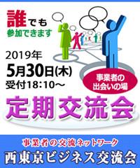 第33回西東京ビジネス交流会ー定期交流会ーの案内