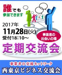 第27回西東京ビジネス交流会ー定期交流会-のご案内