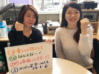 プチアメリン代表 チョークアート作家 八木純子さん「元気がつながる~ウエストビズ」2019年3月6日(水)第54回放送
