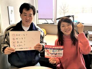 パソレス(西東京パソコンレスキュー)横山えきおさん「元気がつながる~エストビズ」2020年1月15日(水)第67回放送
