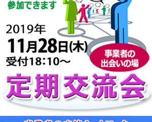 第35回西東京ビジネス交流会ー定期交流会ーの案内