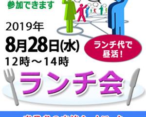 第34回西東京ビジネス交流会ーランチ会ーの案内