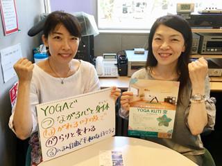 Yoga kuti 空 野崎直美さん「元気がつながる~ウエストビズ」2018年9月5日(水)第47回放送分