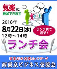 第30回西東京ビジネス交流会ーランチ会ーの案内