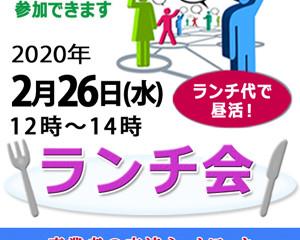 2/26開催ランチ会の中止のお知らせ