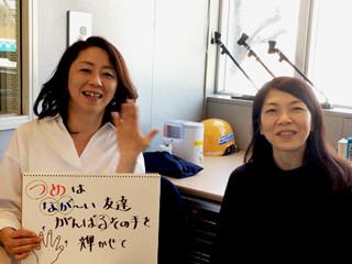 Mizu-yuu 冨ケ原裕子さん「元気がつながる~エストビズ」3月18日(水)第71回放送