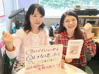 ブリックハウス 小野篤子さん「元気がつながる~ウエストビズ」2018年6月20日(水)第42回放送分