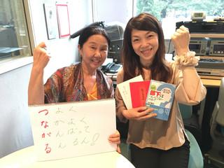 (株)めでぃあ森 森恵子さん 「元気がつながる~ウエストビズⅡ」2017年9月20日(水)第6回放送分