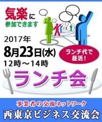 第26回西東京ビジネス交流会ーランチ会ーの案内