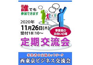 第37回_定期交流会.jpg