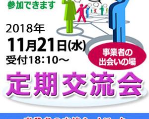 第31回西東京ビジネス交流会ー定期交流会ーの案内