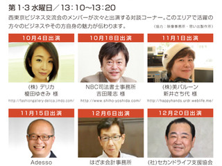 10~12月の番組出演者決定