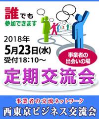 第29回西東京ビジネス交流会ー定期交流会-のご案内